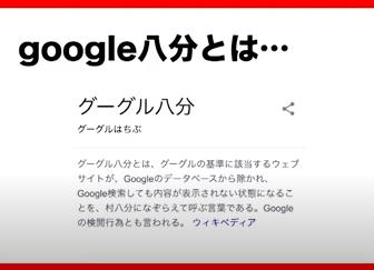 Google八分とは