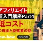 アフィリエイト入門講座4