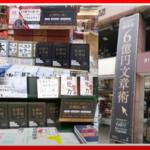 6億円文章術出版