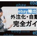 ebay輸出【外注化・自動化完全ガイド】